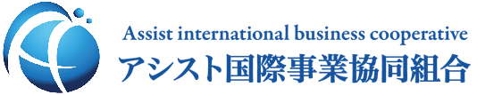 アシスト国際事業協同組合